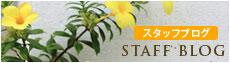 奈良のリフォーム店関西設備のスタッフブログ