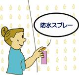 防水スプレー