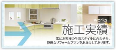 奈良の水まわりリフォーム店、関西設備の施工実績 常にお客様の生活スタイルに合わせた、快適なリフォームプランをご提案。