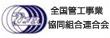 全国管工事業協同組合連合会